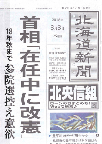 北海道新聞の取材