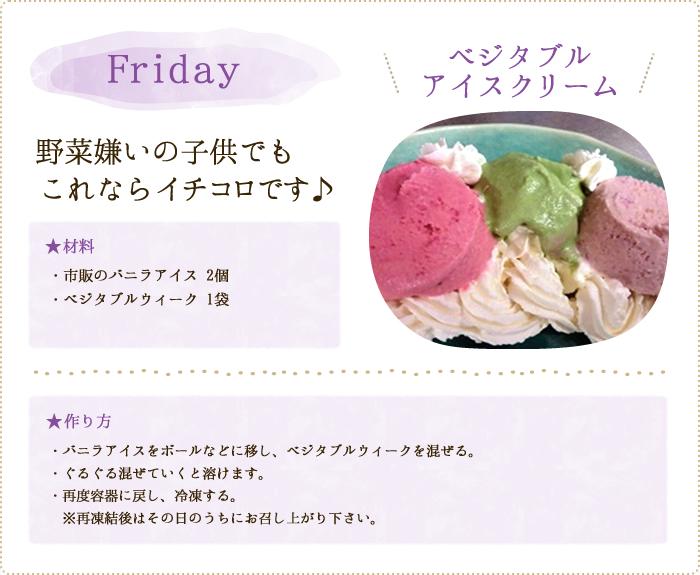 Friday ベジタブルアイスクリーム 野菜嫌いの子供でもこれならイチコロです♪